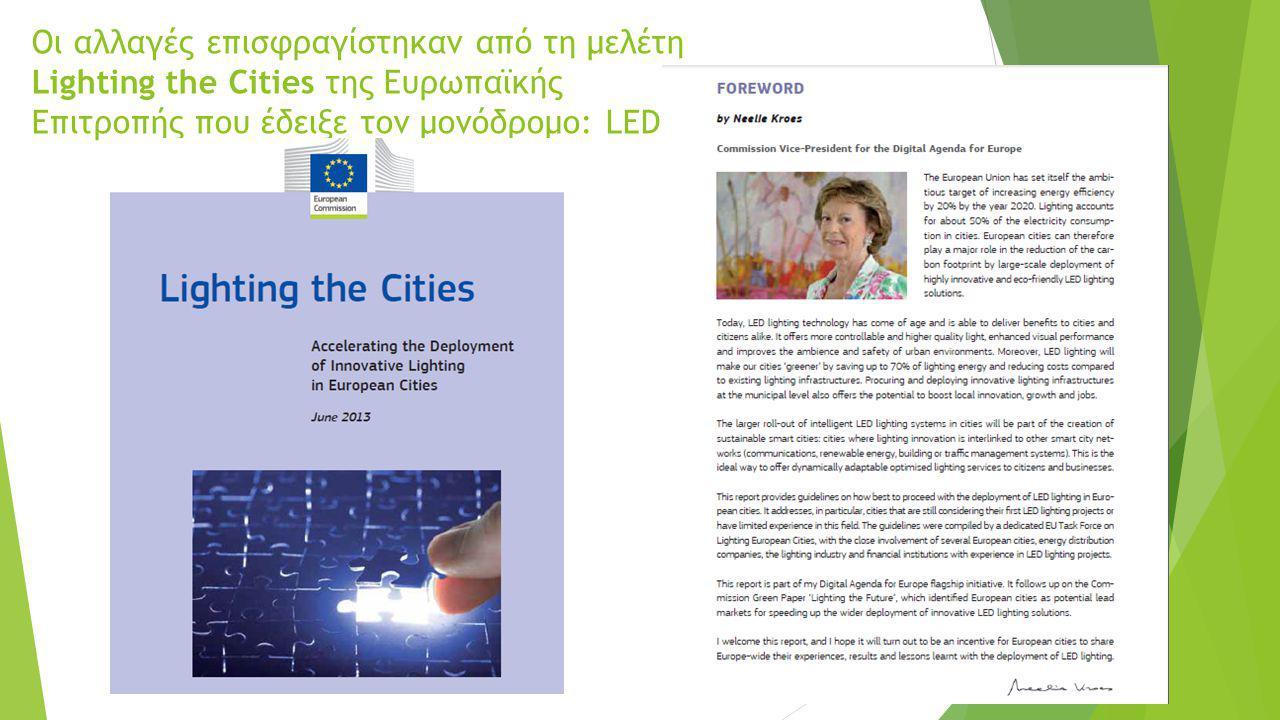 Οι αλλαγές επισφραγίστηκαν από τη μελέτη Lighting the Cities της Ευρωπαϊκής Επιτροπής που έδειξε τον μονόδρομο: LED