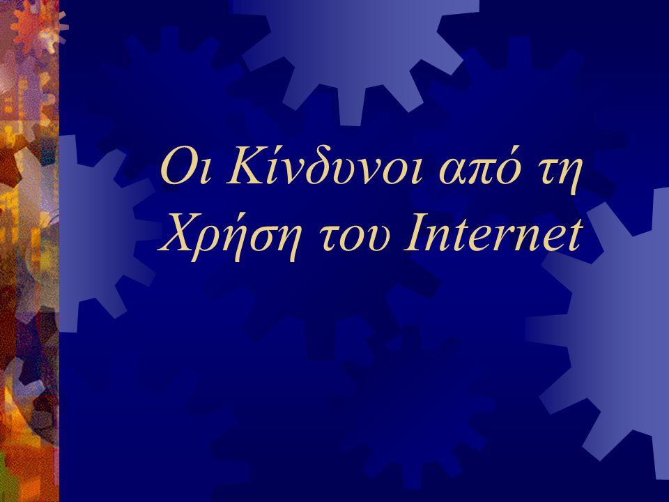 Οι Κίνδυνοι από τη Χρήση του Internet