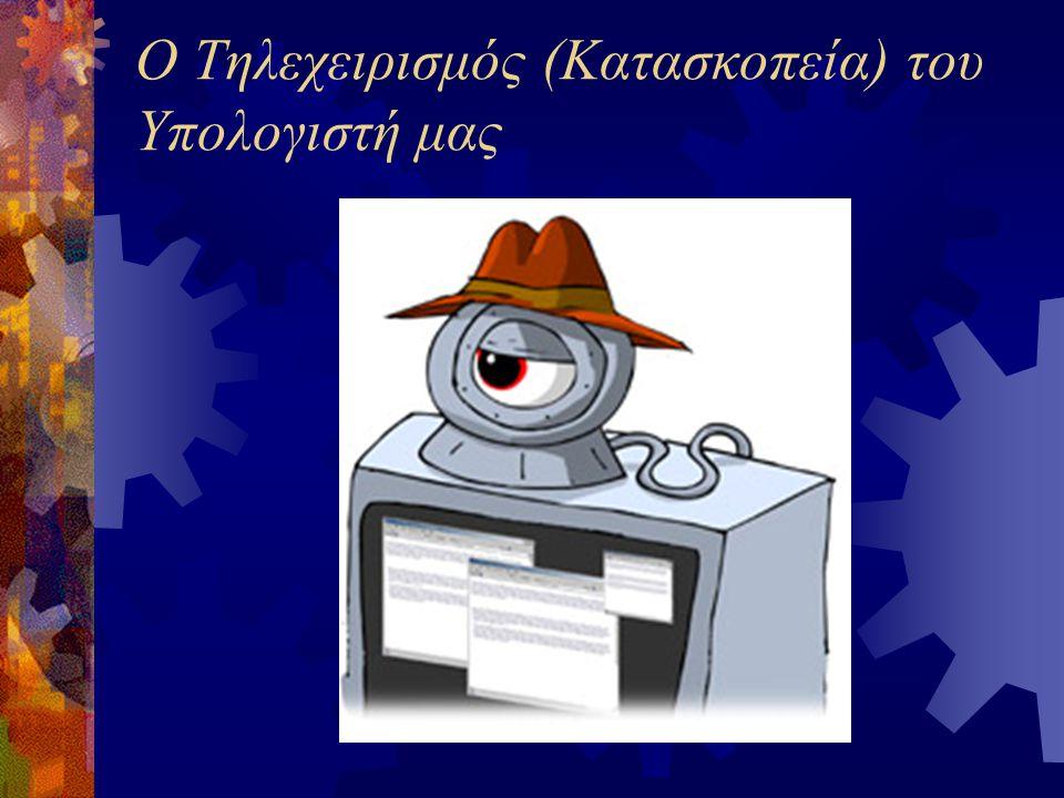 Ο Τηλεχειρισμός (Κατασκοπεία) του Υπολογιστή μας