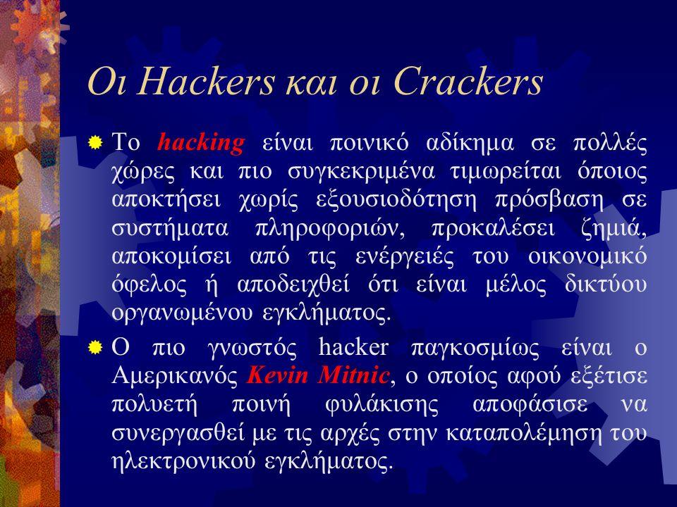  Το hacking είναι ποινικό αδίκημα σε πολλές χώρες και πιο συγκεκριμένα τιμωρείται όποιος αποκτήσει χωρίς εξουσιοδότηση πρόσβαση σε συστήματα πληροφοριών, προκαλέσει ζημιά, αποκομίσει από τις ενέργειές του οικονομικό όφελος ή αποδειχθεί ότι είναι μέλος δικτύου οργανωμένου εγκλήματος.