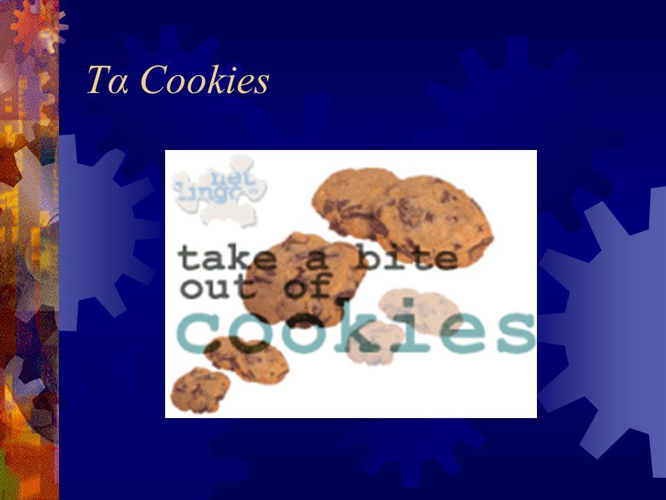 Τα Cookies