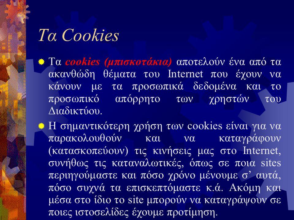  Τα cookies (μπισκοτάκια) αποτελούν ένα από τα ακανθώδη θέματα του Internet που έχουν να κάνουν με τα προσωπικά δεδομένα και το προσωπικό απόρρητο των χρηστών του Διαδικτύου.