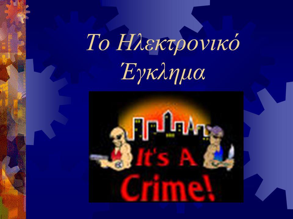 Το Ηλεκτρονικό Έγκλημα
