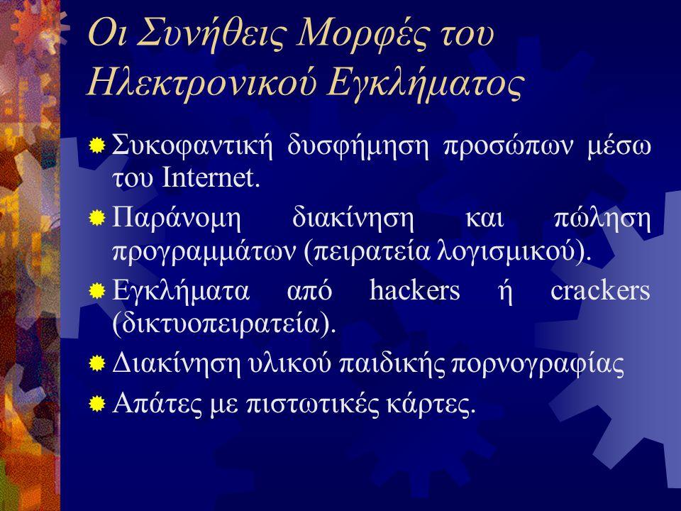 Οι Συνήθεις Μορφές του Ηλεκτρονικού Εγκλήματος  Συκοφαντική δυσφήμηση προσώπων μέσω του Internet.