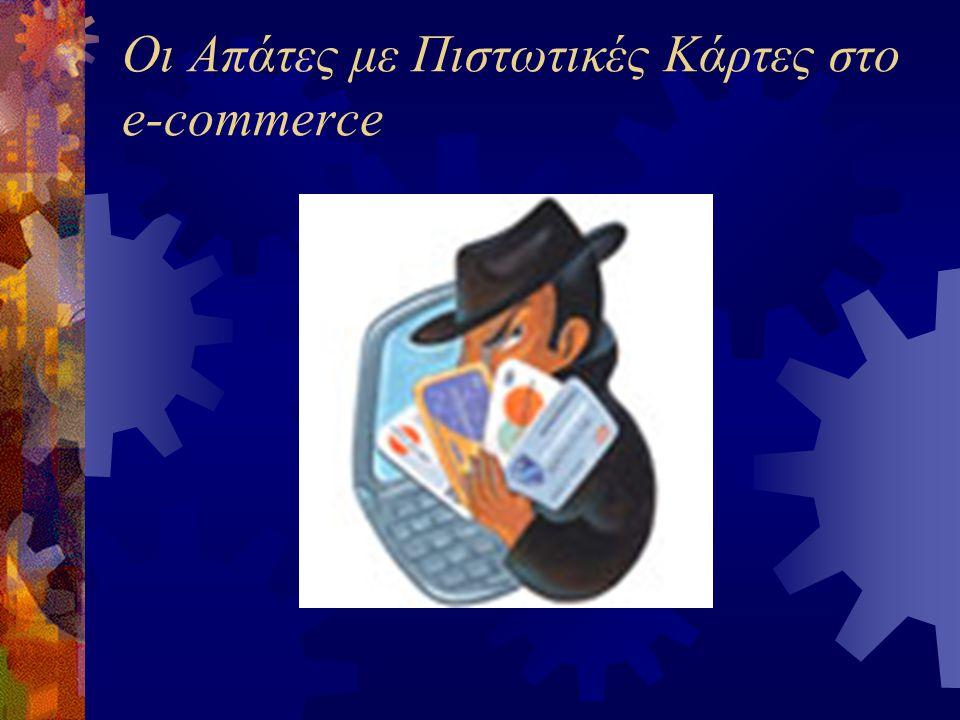 Οι Απάτες με Πιστωτικές Κάρτες στο e-commerce