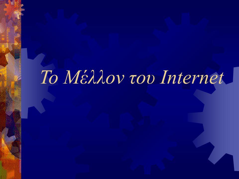 Το Μέλλον του Internet