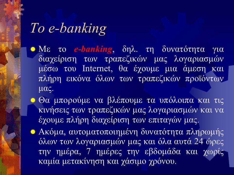  Με το e-banking, δηλ.