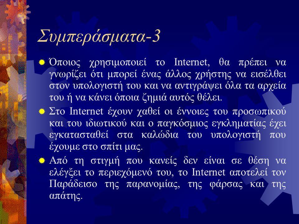 Συμπεράσματα-3  Όποιος χρησιμοποιεί το Internet, θα πρέπει να γνωρίζει ότι μπορεί ένας άλλος χρήστης να εισέλθει στον υπολογιστή του και να αντιγράψει όλα τα αρχεία του ή να κάνει όποια ζημιά αυτός θέλει.