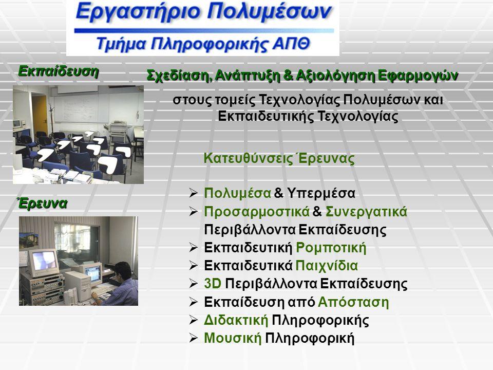 Εκπαίδευση Έρευνα Σχεδίαση, Ανάπτυξη & Αξιολόγηση Εφαρμογών στους τομείς Τεχνολογίας Πολυμέσων και Εκπαιδευτικής Τεχνολογίας  Πολυμέσα & Υπερμέσα  Προσαρμοστικά & Συνεργατικά Περιβάλλοντα Εκπαίδευσης  Εκπαιδευτική Ρομποτική  Εκπαιδευτικά Παιχνίδια  3D Περιβάλλοντα Εκπαίδευσης  Εκπαίδευση από Απόσταση  Διδακτική Πληροφορικής  Μουσική Πληροφορική Κατευθύνσεις Έρευνας