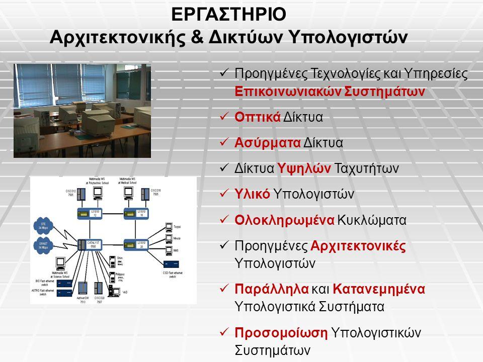 ΕΡΓΑΣΤΗΡΙΟ Αρχιτεκτονικής & Δικτύων Υπολογιστών Προηγμένες Τεχνολογίες και Υπηρεσίες Επικοινωνιακών Συστημάτων Οπτικά Δίκτυα Ασύρματα Δίκτυα Δίκτυα Υψηλών Ταχυτήτων Υλικό Υπολογιστών Ολοκληρωμένα Κυκλώματα Προηγμένες Αρχιτεκτονικές Υπολογιστών Παράλληλα και Κατανεμημένα Υπολογιστικά Συστήματα Προσομοίωση Υπολογιστικών Συστημάτων