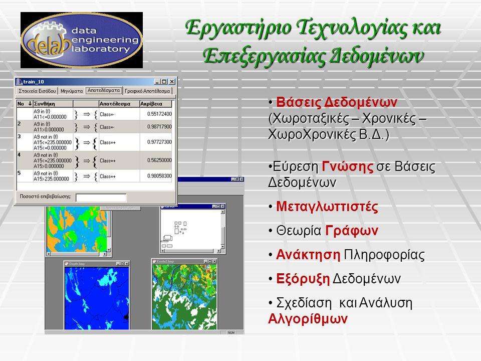 Εργαστήριο Τεχνολογίας και Επεξεργασίας Δεδομένων (Χωροταξικές – Χρονικές – ΧωροΧρονικές Β.Δ.) Βάσεις Δεδομένων (Χωροταξικές – Χρονικές – ΧωροΧρονικές Β.Δ.) Εύρεση σε Βάσεις ΔεδομένωνΕύρεση Γνώσης σε Βάσεις Δεδομένων Μεταγλωττιστές Θεωρία Θεωρία Γράφων Πληροφορίας Ανάκτηση Πληροφορίας Δεδομένων Εξόρυξη Δεδομένων Σχεδίαση και Ανάλυση Σχεδίαση και Ανάλυση Αλγορίθμων
