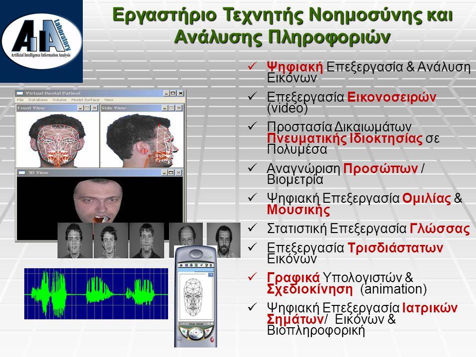 Εργαστήριο Τεχνητής Νοημοσύνης και Ανάλυσης Πληροφοριών Ψηφιακή Επεξεργασία & Ανάλυση Εικόνων Επεξεργασία Εικονοσειρών (video) Προστασία Δικαιωμάτων Πνευματικής Ιδιοκτησίας σε Πολυμέσα Αναγνώριση Προσώπων / Βιομετρία Ψηφιακή Επεξεργασία Ομιλίας & Μουσικής Στατιστική Επεξεργασία Γλώσσας Επεξεργασία Τρισδιάστατων Εικόνων Γραφικά Υπολογιστών & Σχεδιοκίνηση (animation) Ψηφιακή Επεξεργασία Ιατρικών Σημάτων/ Εικόνων & Βιοπληροφορική