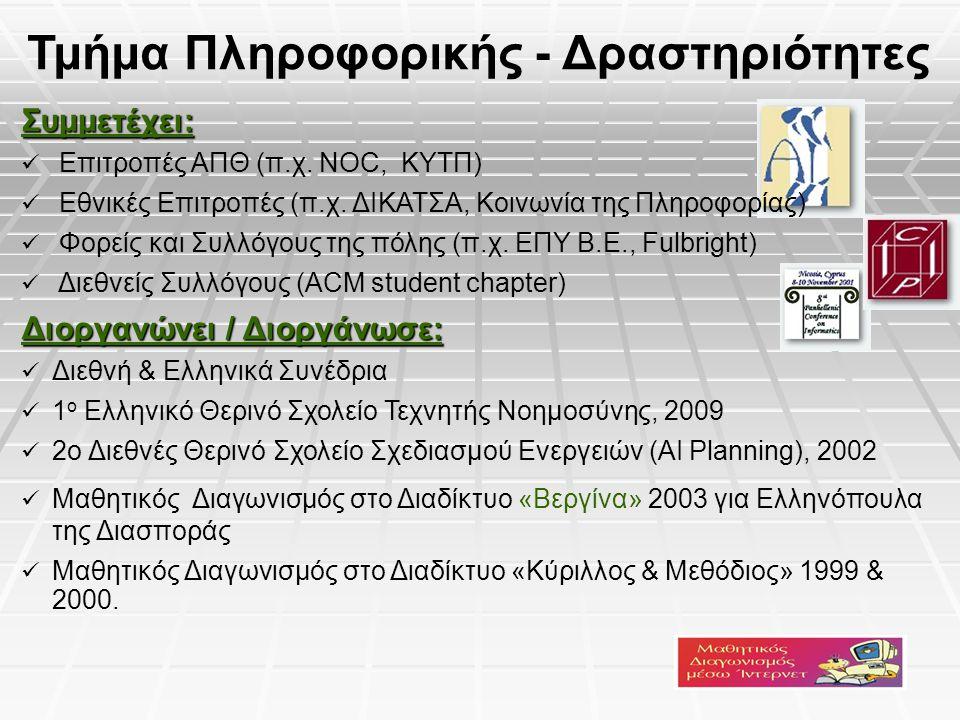 Συμμετέχει: Επιτροπές ΑΠΘ (π.χ. NOC, ΚΥΤΠ) Εθνικές Επιτροπές (π.χ.