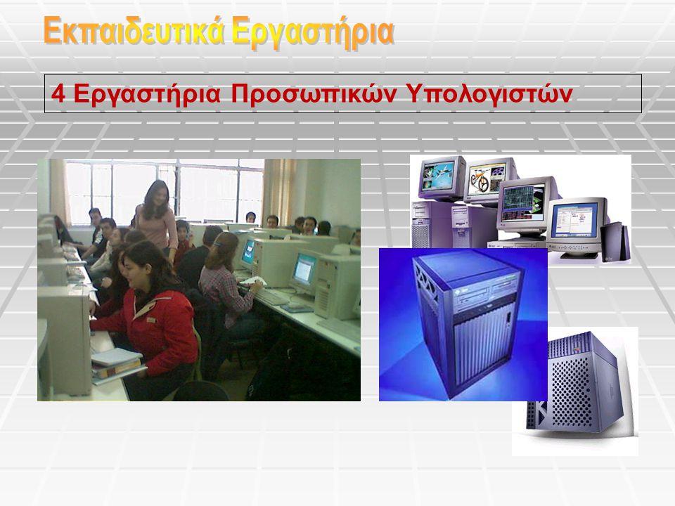 4 Εργαστήρια Προσωπικών Υπολογιστών