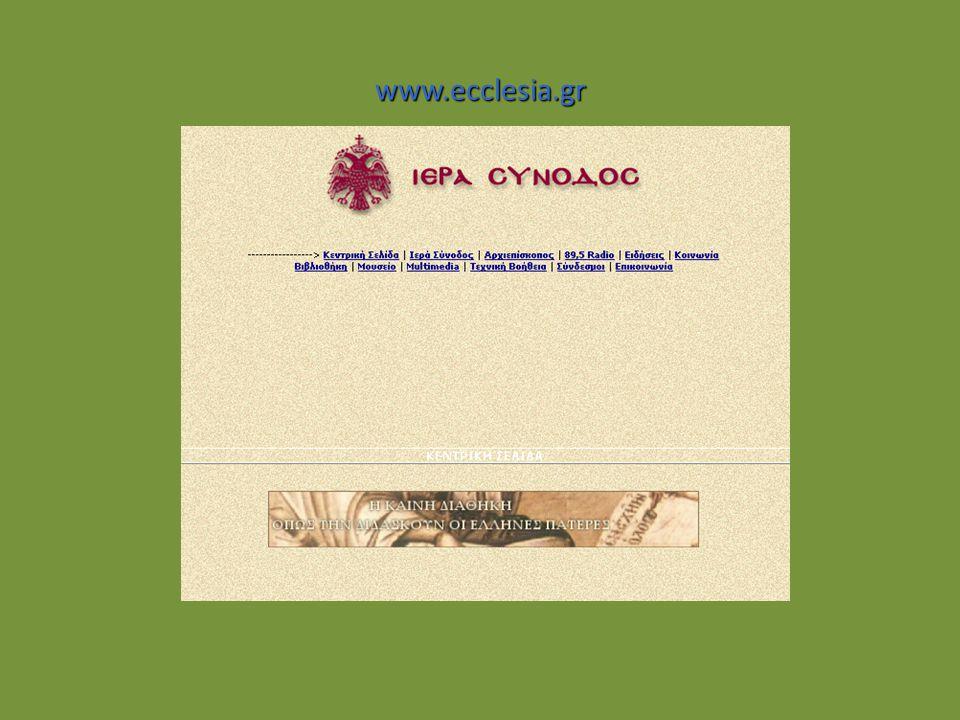 www.ecclesia.gr