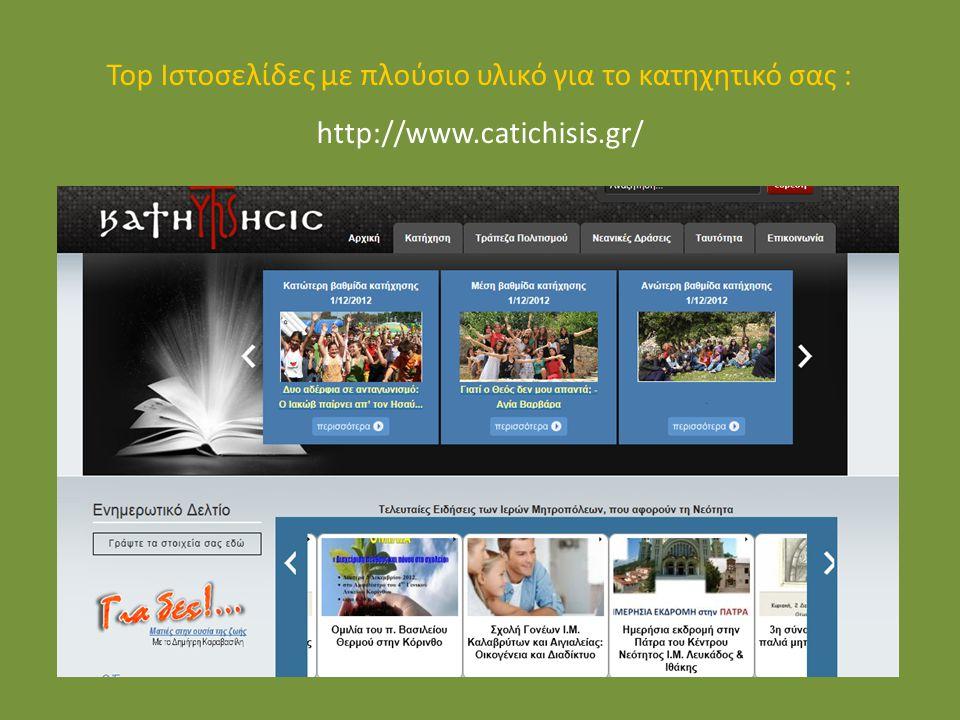 Top Ιστοσελίδες με πλούσιο υλικό για το κατηχητικό σας : http://www.catichisis.gr/