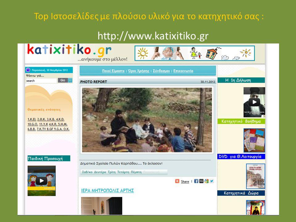 Top Ιστοσελίδες με πλούσιο υλικό για το κατηχητικό σας : http://www.katixitiko.gr