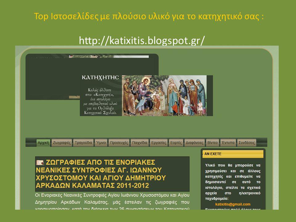 Top Ιστοσελίδες με πλούσιο υλικό για το κατηχητικό σας : http://katixitis.blogspot.gr/