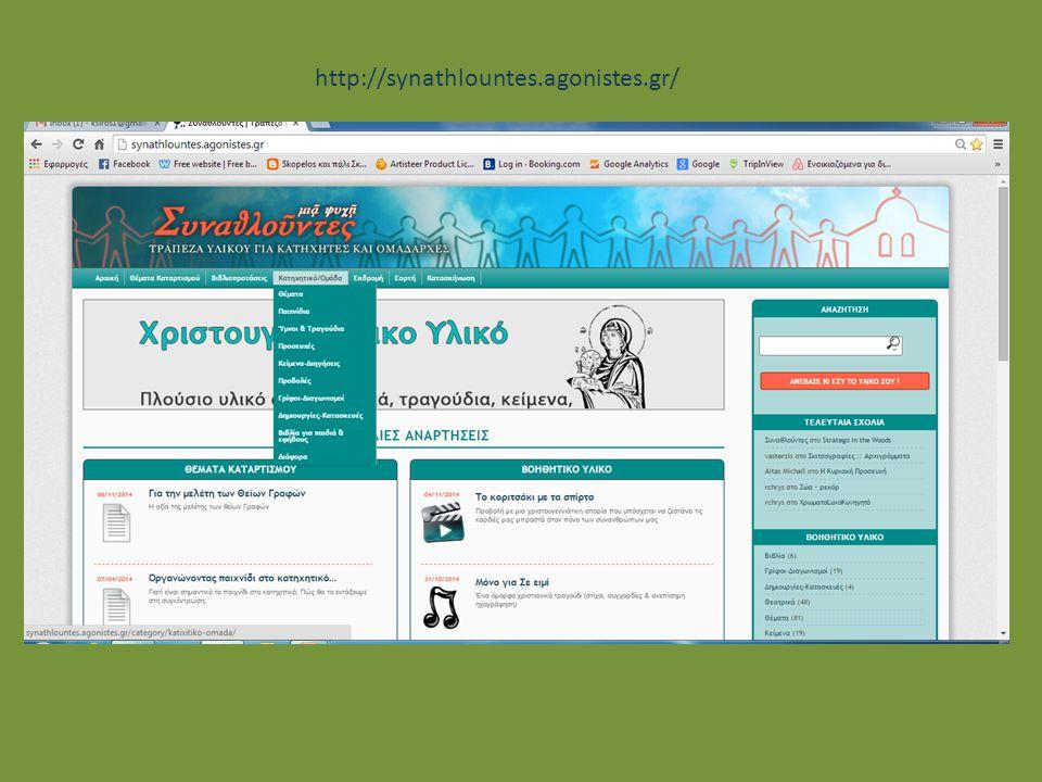 http://synathlountes.agonistes.gr/