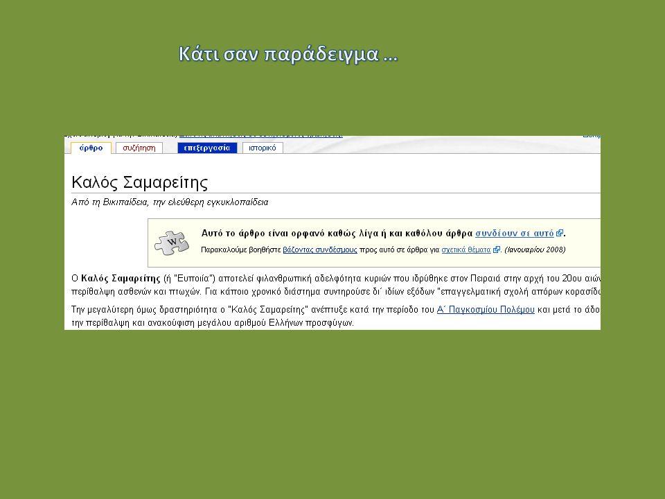 http://www.pigizois.net ΙΕΡΟΣ ΝΑΟΣ ΟΣΙΟΥ ΛΟΥΚΑ ΠΑΤΡΩΝ ΠΑΤΗΡ ΝΙΚΟΛΑΟΣ ΦΑΝΑΡΙΩΤΗΣ Η΄Λουκά - Καλός Σαμαρείτης