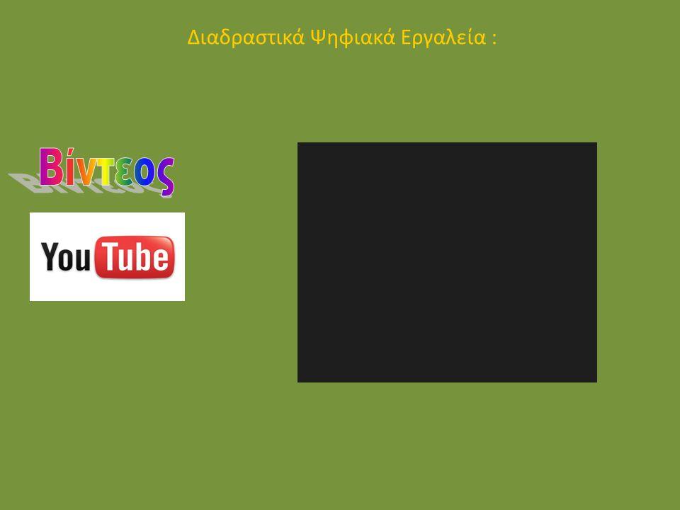 Διαδραστικά Ψηφιακά Εργαλεία :