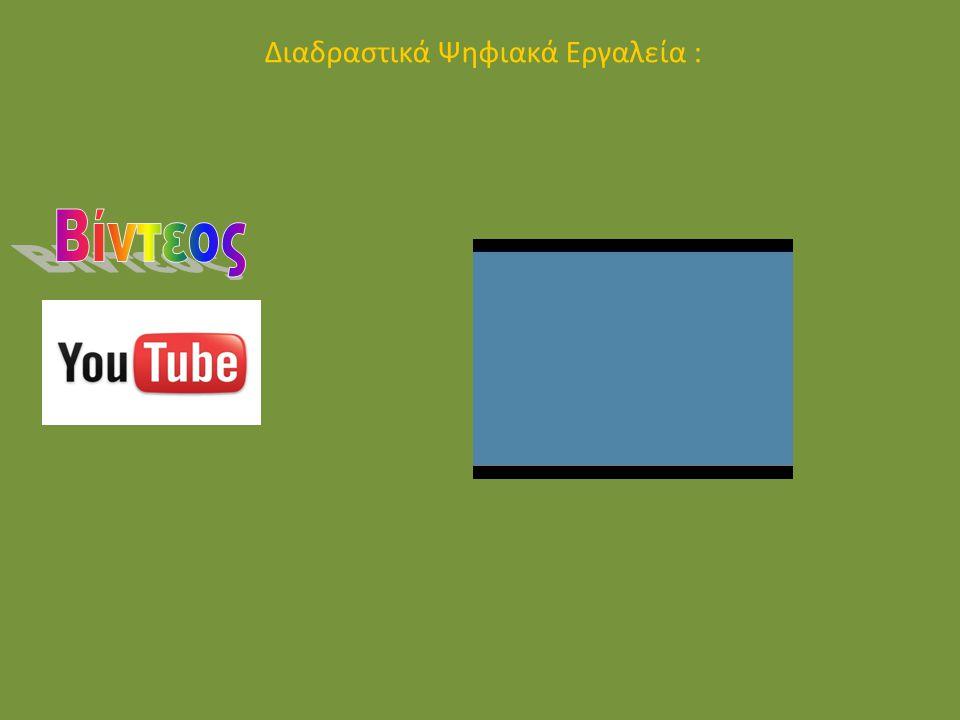 Free Έξοδος στο Youtube http://animoto.com/
