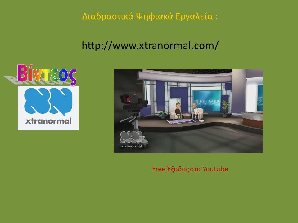 Free Έξοδος στο Youtube http://www.xtranormal.com/