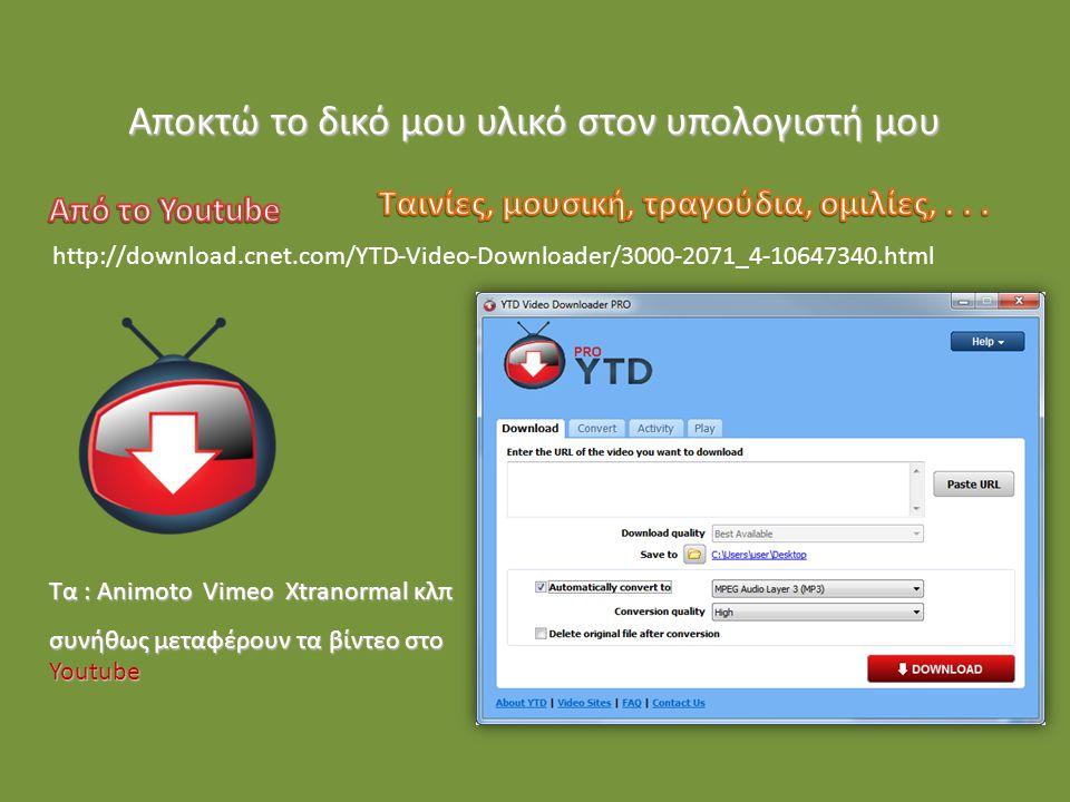 Αποκτώ το δικό μου υλικό στον υπολογιστή μου Τα : Animoto Vimeo Xtranormal κλπ συνήθως μεταφέρουν τα βίντεο στο Youtube http://download.cnet.com/YTD-Video-Downloader/3000-2071_4-10647340.html