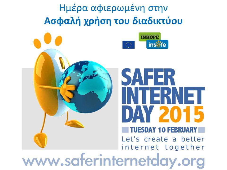Ημέρα ασφαλούς διαδικτύου1 Ημέρα αφιερωμένη στην Ασφαλή χρήση του διαδικτύου