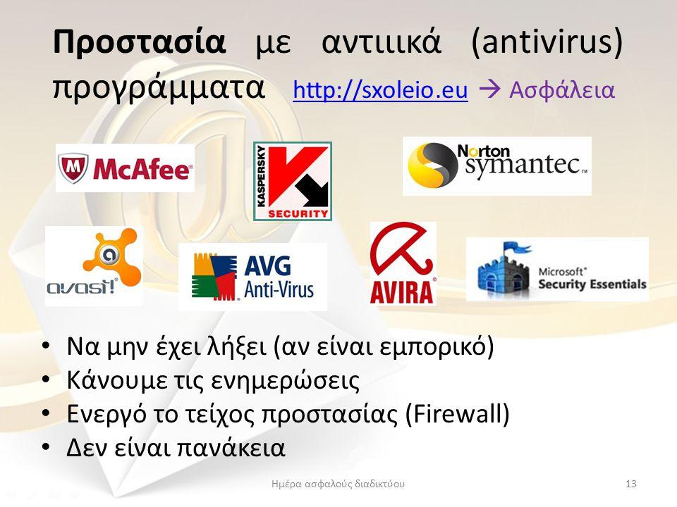 Προστασία με αντιιικά (antivirus) προγράμματα http://sxoleio.eu  Ασφάλεια http://sxoleio.eu Να μην έχει λήξει (αν είναι εμπορικό) Kάνουμε τις ενημερώσεις Ενεργό το τείχος προστασίας (Firewall) Δεν είναι πανάκεια Ημέρα ασφαλούς διαδικτύου13