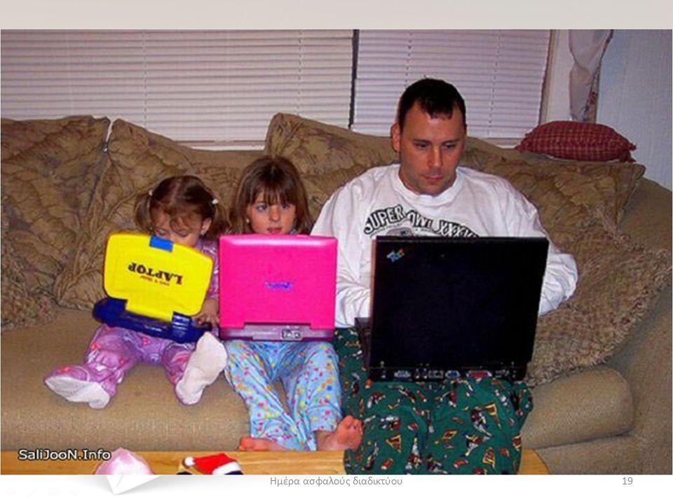 19Ημέρα ασφαλούς διαδικτύου