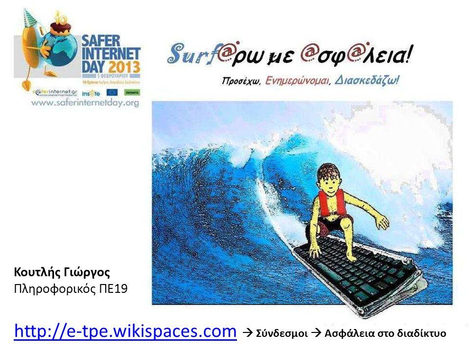 26Ημέρα ασφαλούς διαδικτύου http://e-tpe.wikispaces.comhttp://e-tpe.wikispaces.com  Σύνδεσμοι  Ασφάλεια στο διαδίκτυο Κουτλής Γιώργος Πληροφορικός ΠΕ19