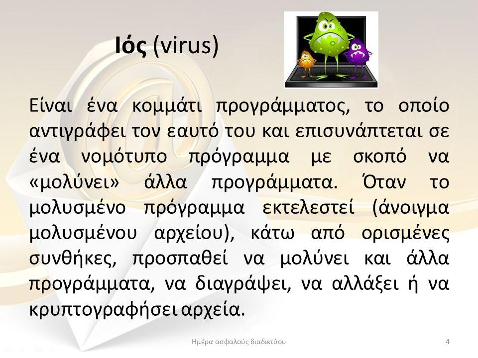 Ιός (virus) Είναι ένα κομμάτι προγράμματος, το οποίο αντιγράφει τον εαυτό του και επισυνάπτεται σε ένα νομότυπο πρόγραμμα με σκοπό να «μολύνει» άλλα προγράμματα.