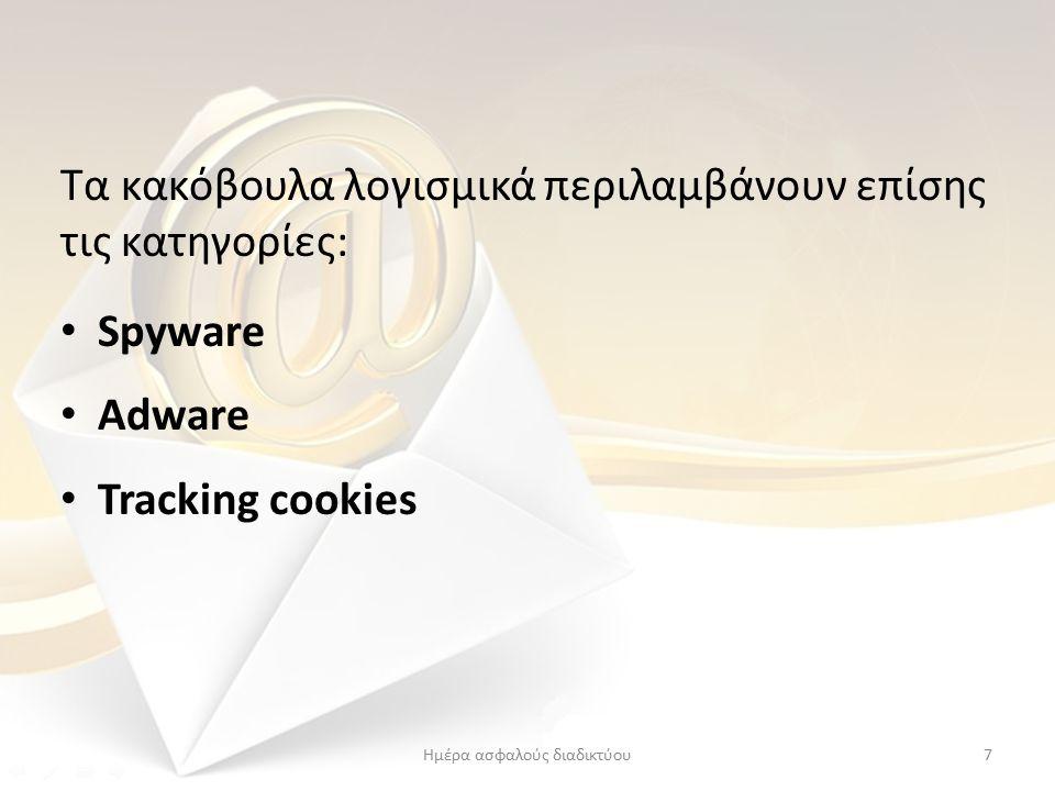 Τα κακόβουλα λογισµικά περιλαµβάνουν επίσης τις κατηγορίες: Spyware Adware Tracking cookies 7Ημέρα ασφαλούς διαδικτύου