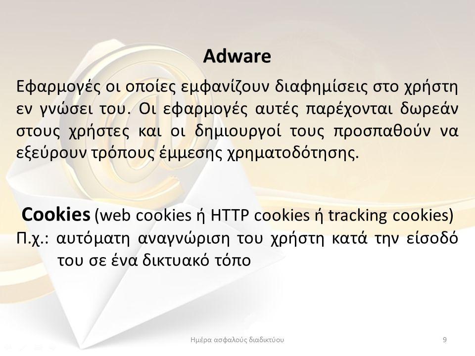 Adware Εφαρμογές οι οποίες εμφανίζουν διαφημίσεις στο χρήστη εν γνώσει του.