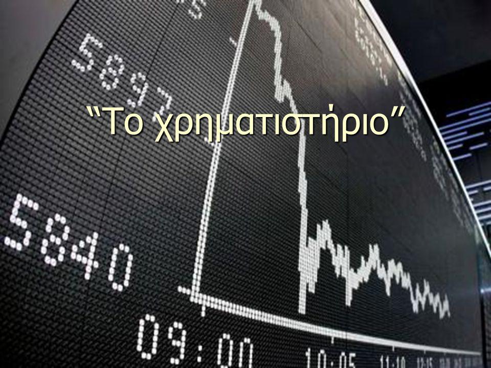 """""""Το χρηματιστήριο"""""""