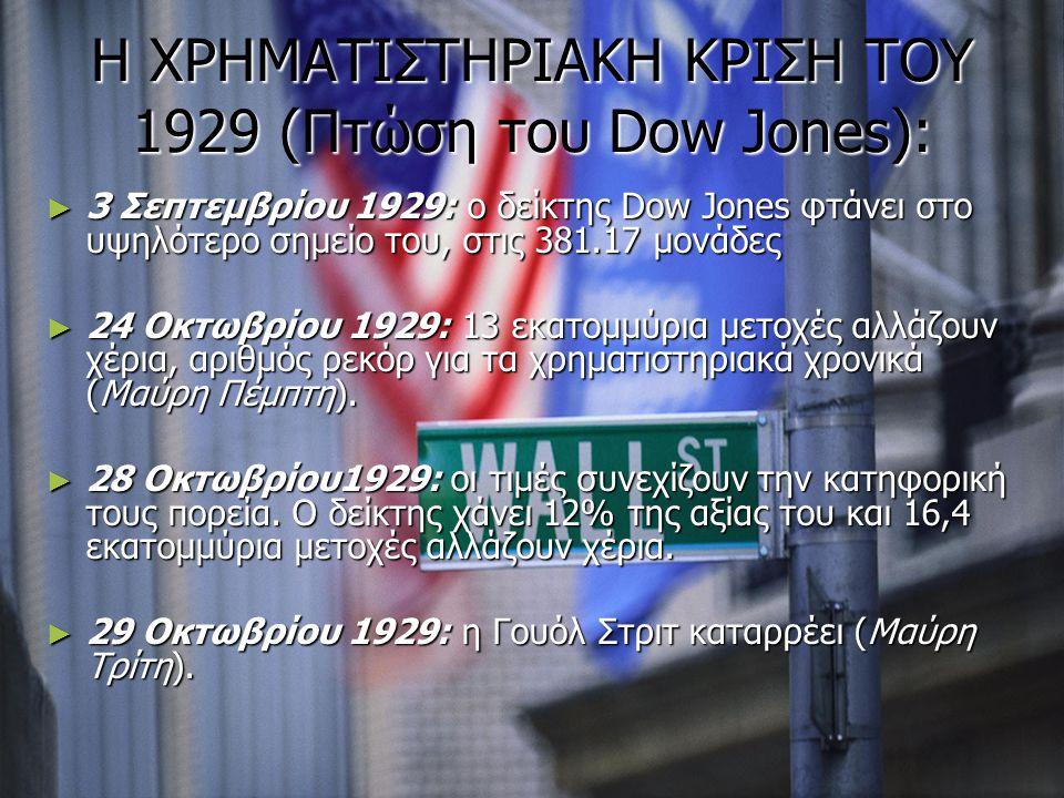 Η ΧΡΗΜΑΤΙΣΤΗΡΙΑΚΗ ΚΡΙΣΗ ΤΟΥ 1929 (Πτώση του Dow Jones): ► 3 Σεπτεμβρίου 1929: o δείκτης Dow Jones φτάνει στο υψηλότερο σημείο του, στις 381.17 μονάδες