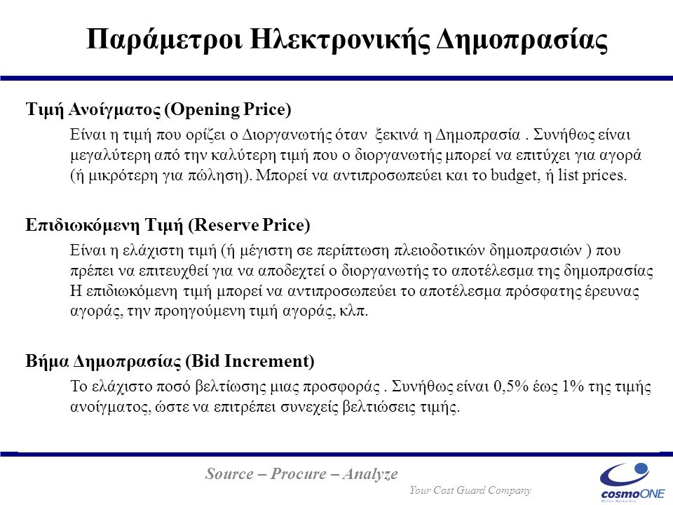 Source – Procure – Analyze Your Cost Guard Company Τιμή Ανοίγματος (Opening Price) Είναι η τιμή που ορίζει ο Διοργανωτής όταν ξεκινά η Δημοπρασία. Συν