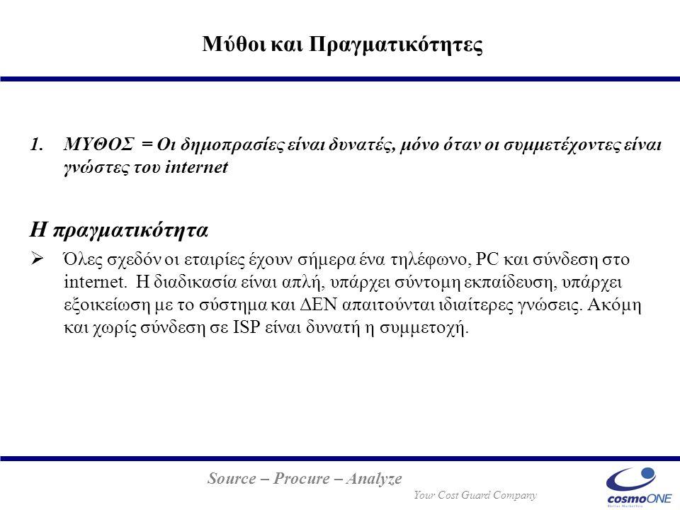 Source – Procure – Analyze Your Cost Guard Company 1.ΜΥΘΟΣ = Οι δημοπρασίες είναι δυνατές, μόνο όταν οι συμμετέχοντες είναι γνώστες του internet Η πρα
