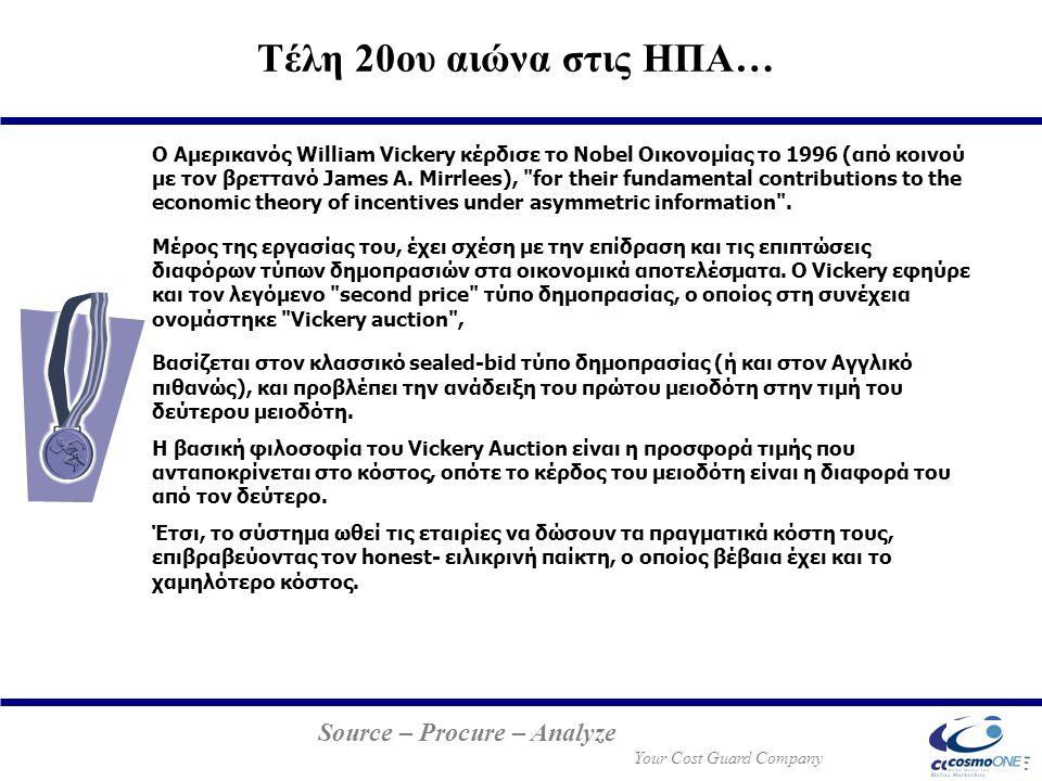 Source – Procure – Analyze Your Cost Guard Company Ο Αμερικανός William Vickery κέρδισε το Nobel Οικονομίας το 1996 (από κοινού με τον βρεττανό James