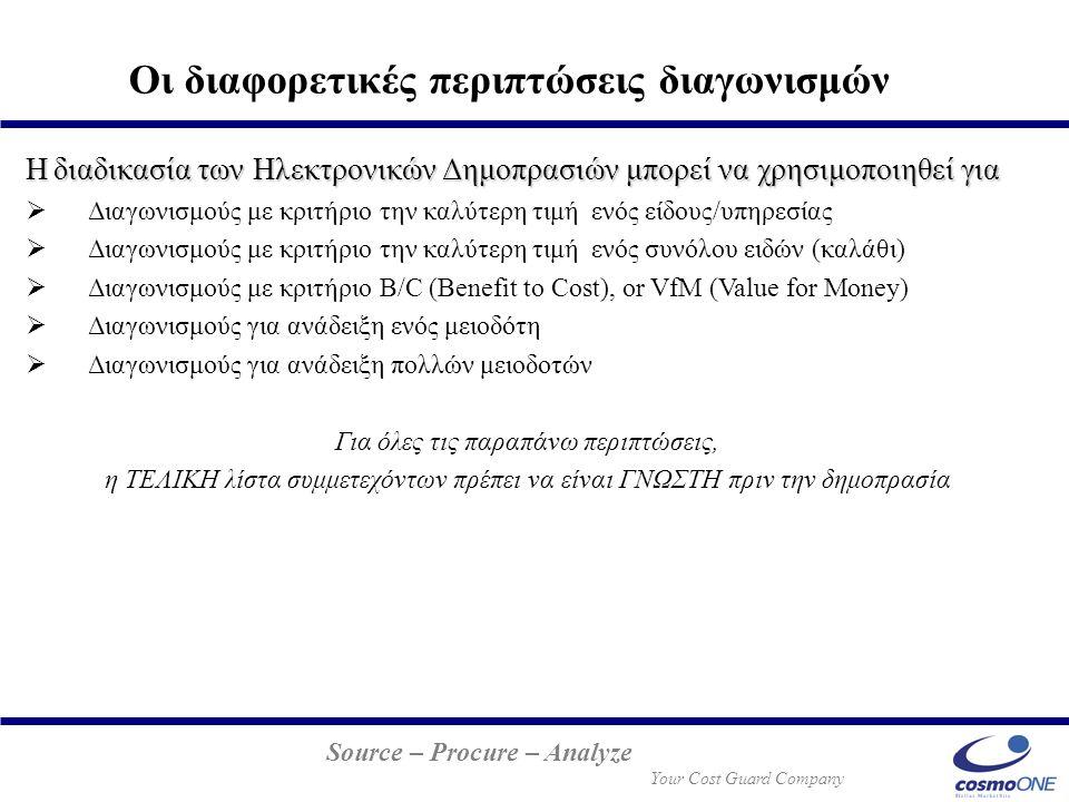 Source – Procure – Analyze Your Cost Guard Company Οι διαφορετικές περιπτώσεις διαγωνισμών Ηδιαδικασία των Ηλεκτρονικών Δημοπρασιών μπορεί να χρησιμοπ