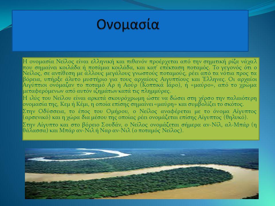 Ο Νείλος είναι ποταμός στην Αφρική και ένας από τους δύο μεγαλύτερους του κόσμου.