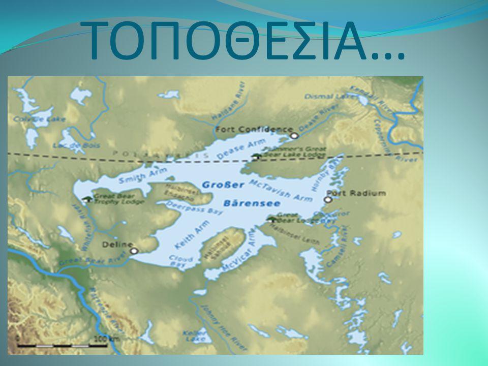 Ο ΠΛΗΘΗΣΜΟΣ ΤΗΣ ΜΕΓΑΛΗΣ ΛΙΜΝΗΣ ΤΩΝ ΑΡΚΤΩΝ! Τα Βορειοδυτικά Εδάφη (αγγλ., Northwest Territories· γαλλ.,Territoires du Nord-Ouest) είναι διοικητική υποδ