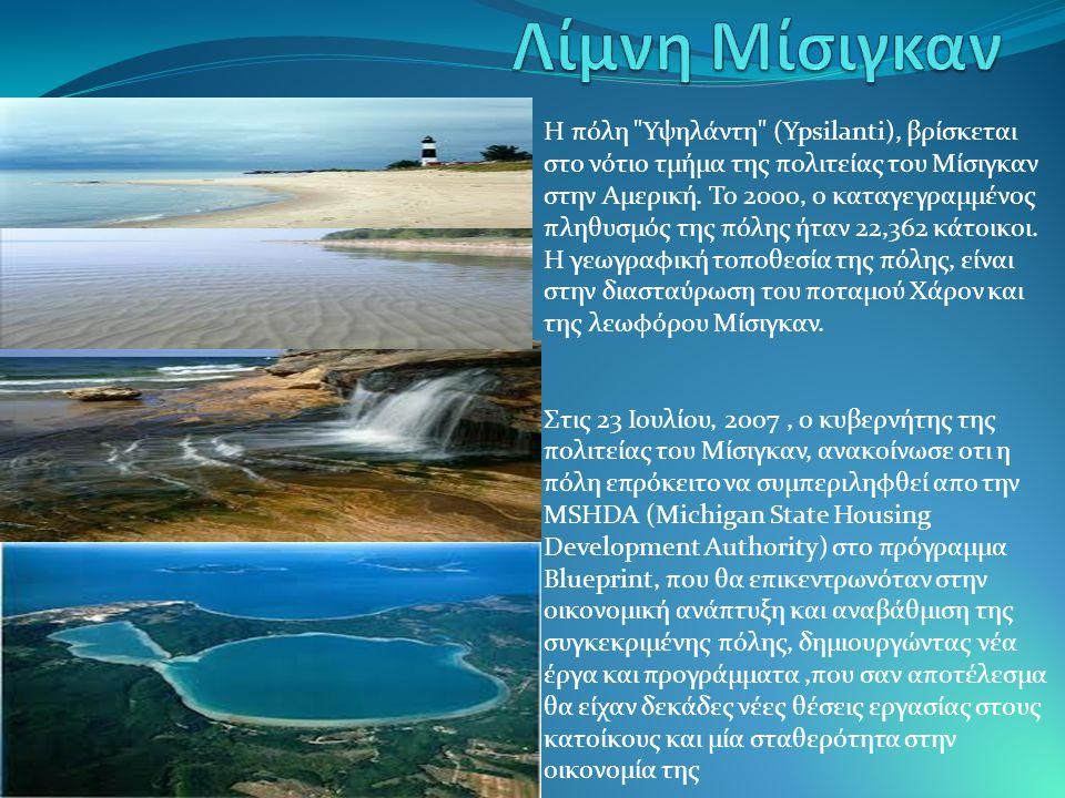 Η λίμνη έχει επίμηκες ελλειπτικό σχήμα διαστάσεων Η Λίμνη Μίσιγκαν είναι μια από τις Μεγάλες Λίμνες της Βορείου Αμερικής. Αποτελεί την 3η σε μέγεθος α