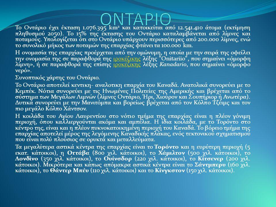 Η λίμνη Οντάριο βρίσκεται στην περιοχή των Μεγάλων Λιμνών μεταξύ των ΗΠΑ και του Καναδά. Σε αυτήν την περιοχή βρίσκονται και άλλες μεγάλες λίμνες (Σου