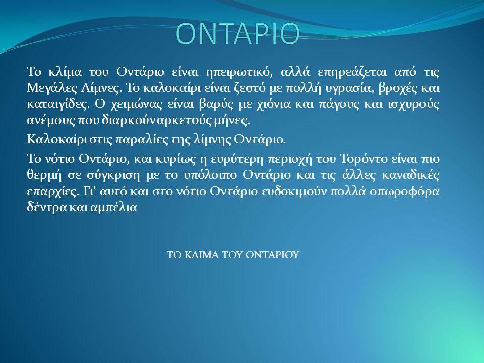 Το Οντάριο έχει έκταση 1.076.395 km 2 και κατοικείται από 12.541.410 άτομα (εκτίμηση πληθυσμού 2050).