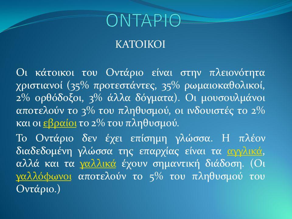 Το κλίμα του Οντάριο είναι ηπειρωτικό, αλλά επηρεάζεται από τις Μεγάλες Λίμνες.
