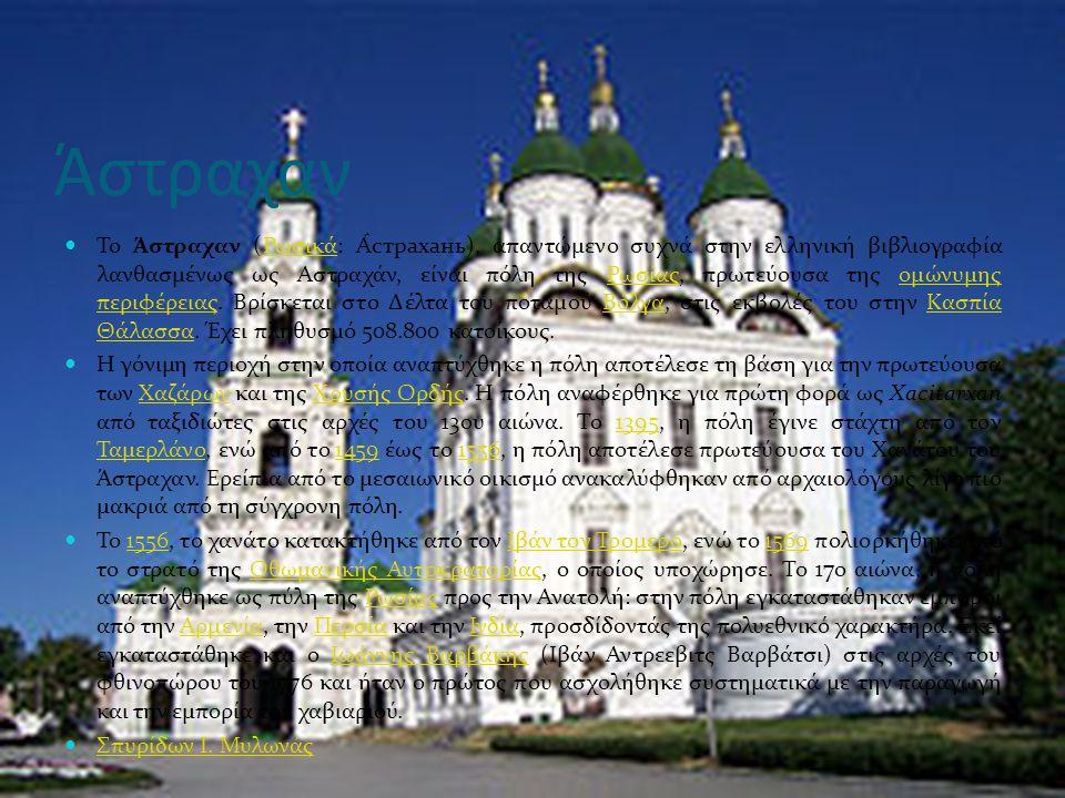 Ρωσία Η Ρωσική Ομοσπονδία (ρωσική: Росси́йская Федера́ция), η Ρωσία (Росси́я) είναι το μεγαλύτερο σε έκταση κράτος της γης, με έκταση 17.075.200 χλμ².