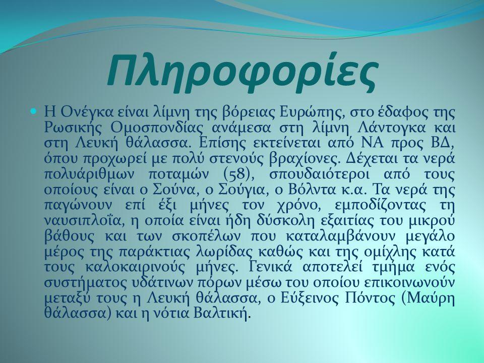 ΜήκοςΒάθοςΕπιφάνειαΠλάτοςΉπειρος 245τ.χ127μ9720τ.μ91,6χλμ.Ευρώπη Άλκηστη Πλατιά
