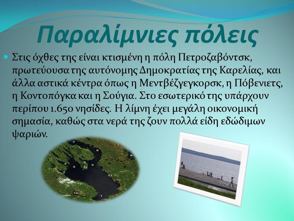 Η Ονέγκα είναι λίμνη της βόρειας Ευρώπης, στο έδαφος της Ρωσικής Ομοσπονδίας ανάμεσα στη λίμνη Λάντογκα και στη Λευκή θάλασσα.